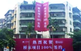 深圳|深圳2010年首批城市更新单元规划项目仅4个完成签约