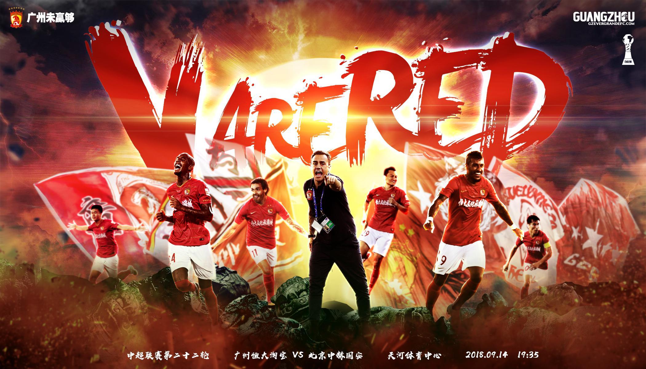 恒大发战国安海报:V ARE RED! 国安海报:向着胜利