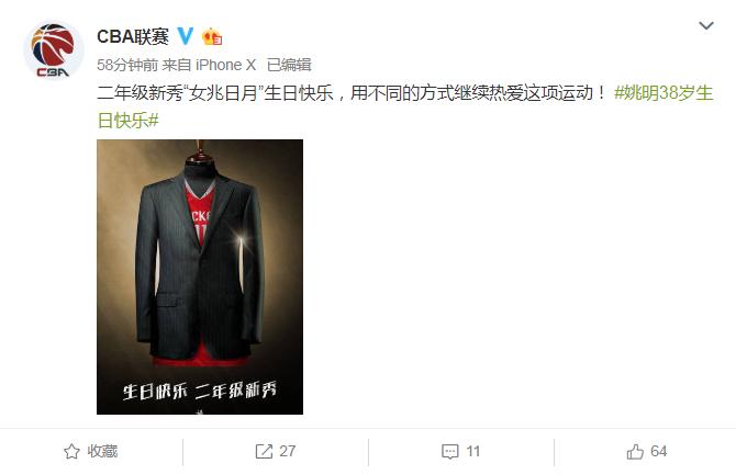 CBA公司送姚明祝福 二年级新秀女兆日月生日快乐