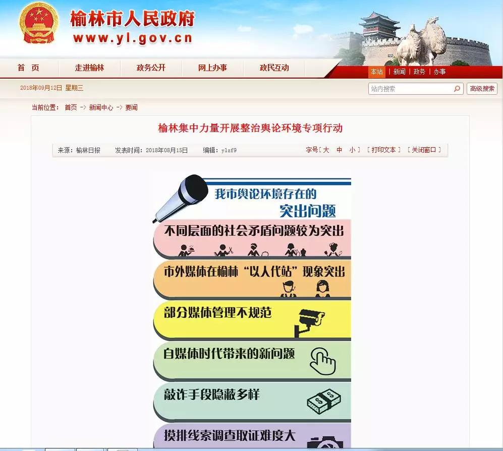 """陕西榆林1个月刑拘46名真假记者:新闻敲诈成""""公害"""""""