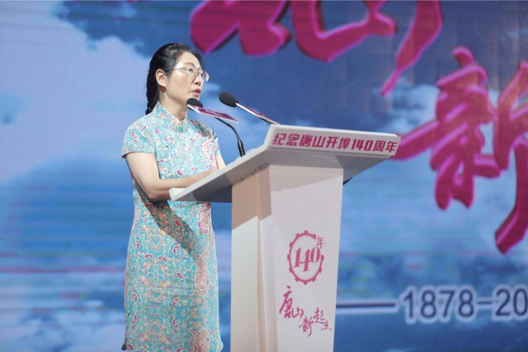 唐山开埠140周年 西南交通大学副校长致辞新唐山