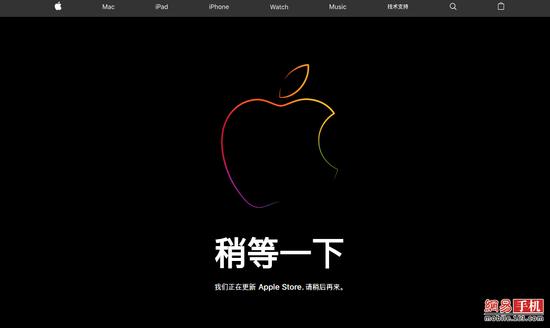 苹果秋季发布会前夕:Apple Store已进入维护状态
