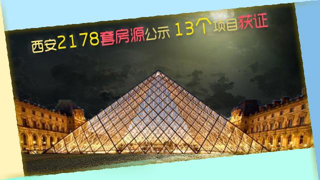 西安2178套房源公示 13个项目获证