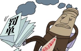 国有煤矿排污2年收33份通知书 整改为何多次搁置?
