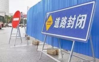9月12日起,这条路封闭施工一个月,请绕行!