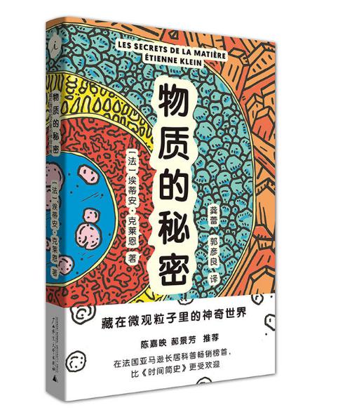 给大学生的6本书:探索所有可能的世界