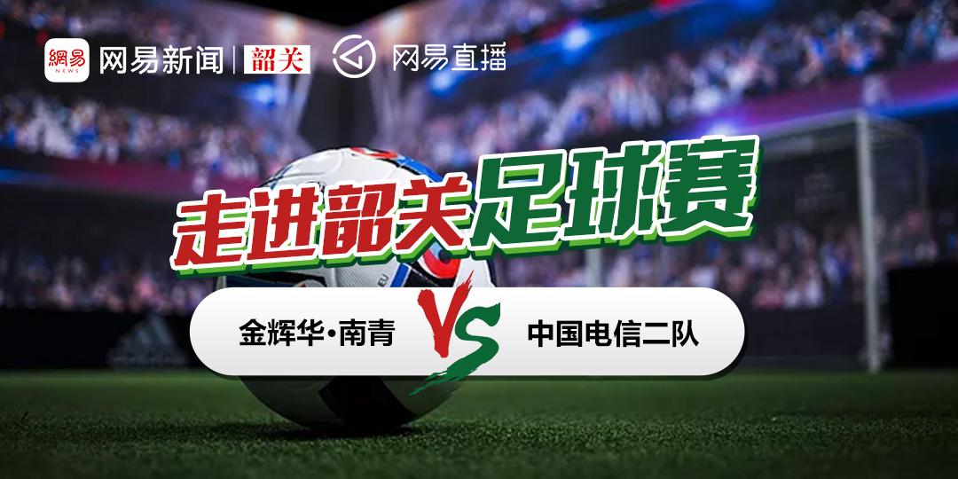 金辉华·南青vs中国电信二队
