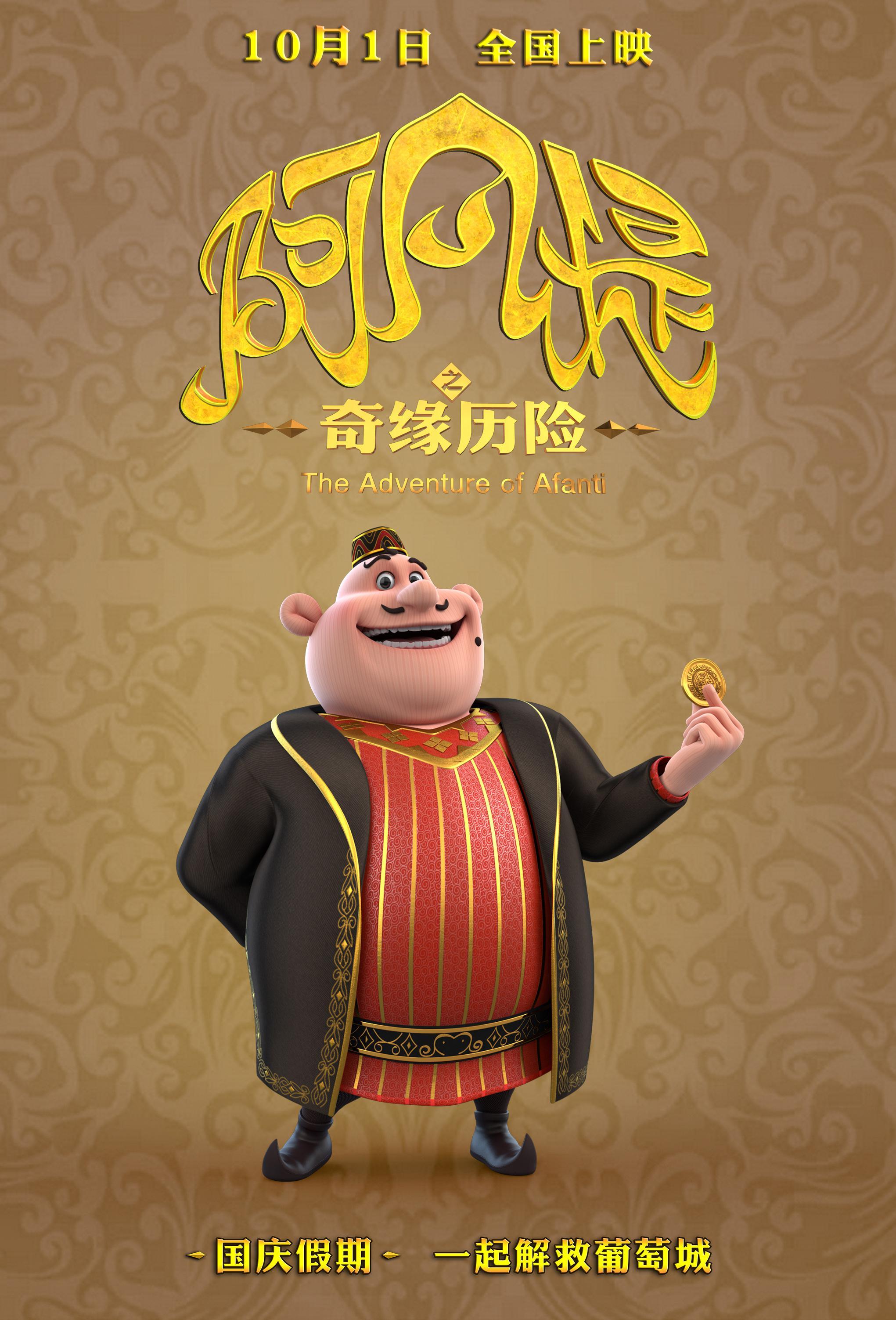 巴依老爷角色海报