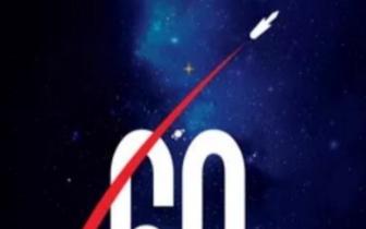 NASA成立60周年 未来打算重返月球登陆火星