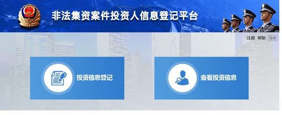 公安机关开始对网贷平台涉嫌非法集资案网上登记