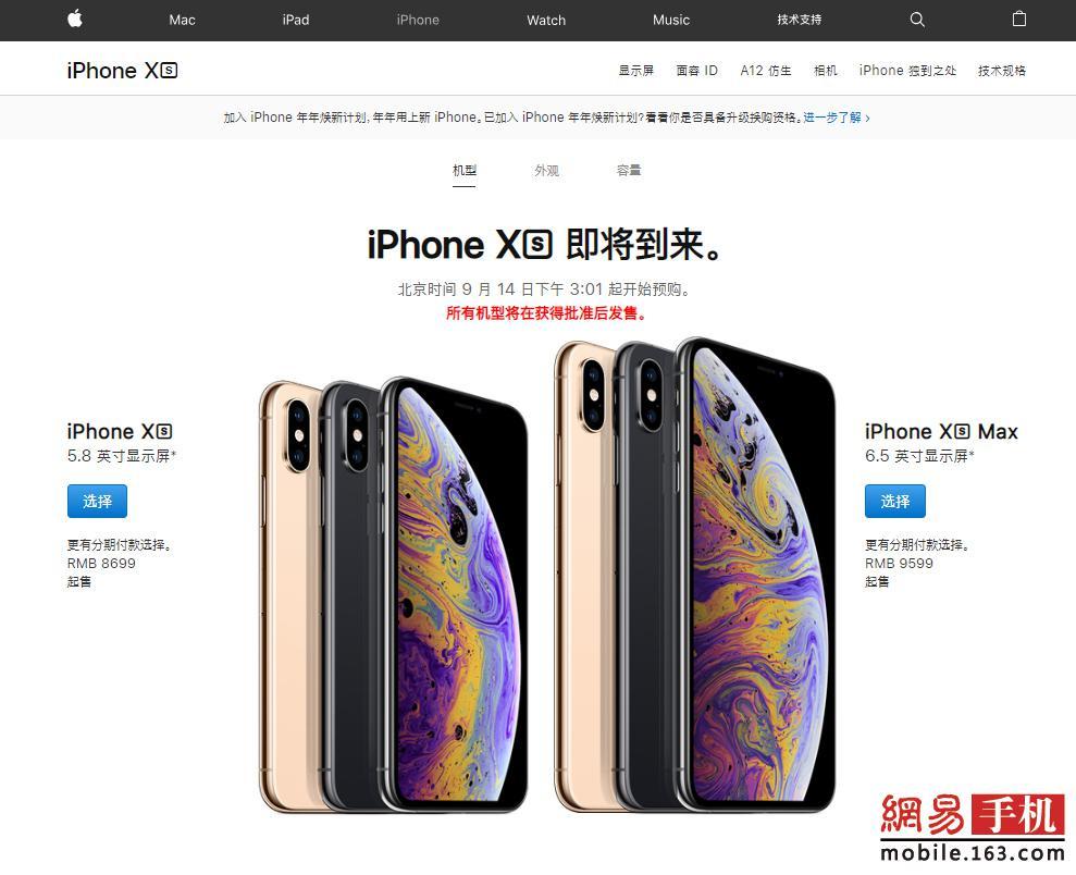全新iPhone系列售价对比:美国最便宜,港版最合适购入