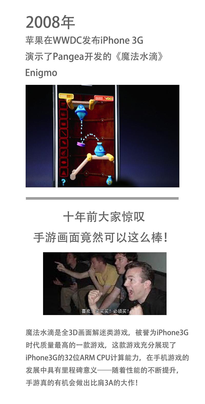 那时候的发布会真的是在改变世界:回顾iPhone早期发布的9款游戏