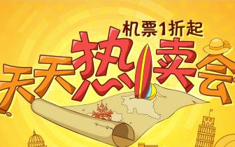 春秋航空开通新航线:199元重庆直飞井冈山