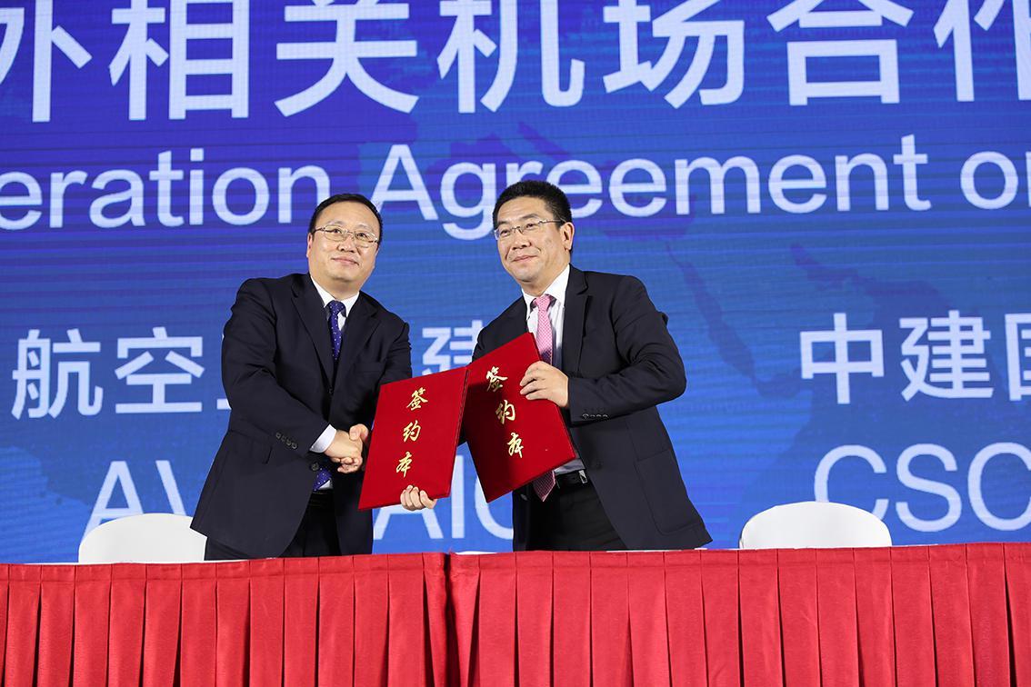 关于开展海外相关机场合作战略合作协议签约