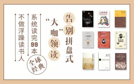 一生必读99本好书,养成你的学习力
