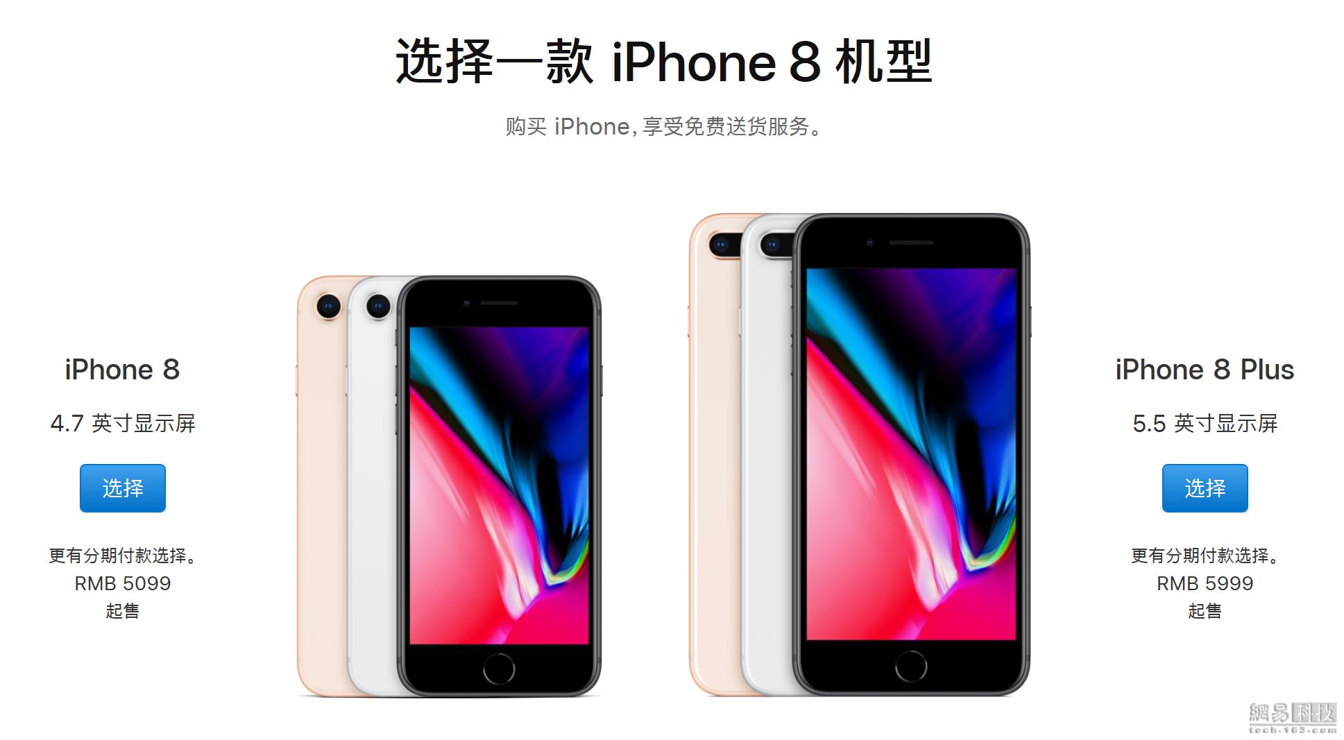 为新机铺路 苹果再次下调iPhone 8系列手机官网价格