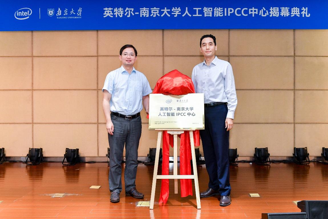 英特尔联手南京大学共同打造高水平AI人才