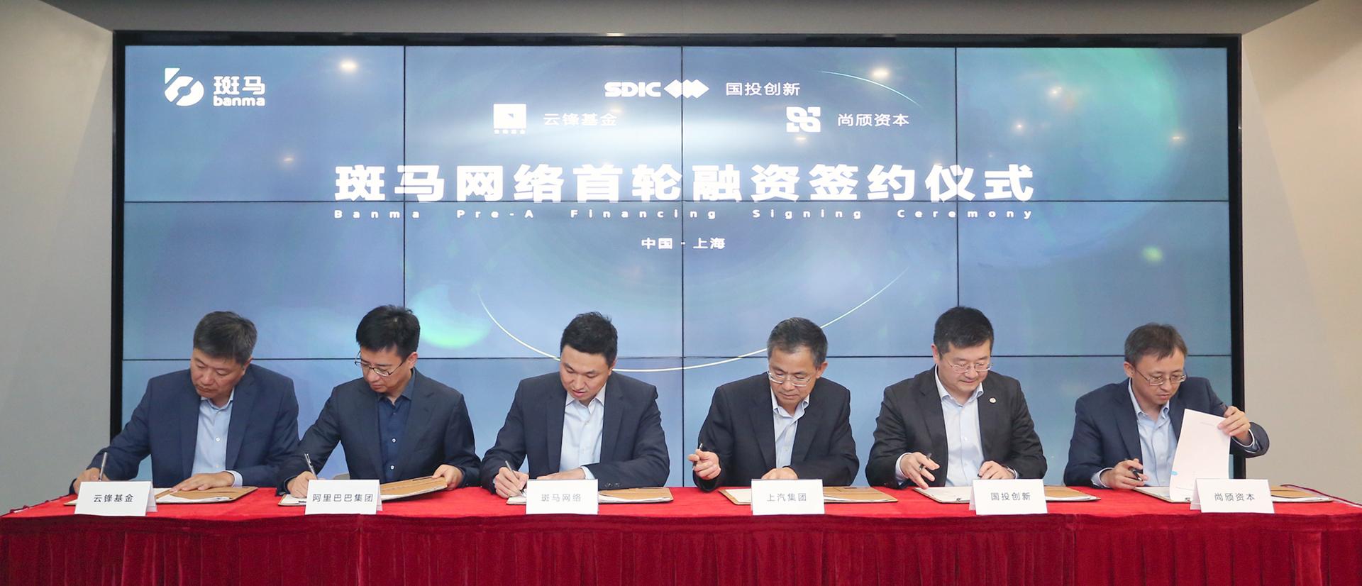易读斑马网络宣布完成首轮超16亿融资