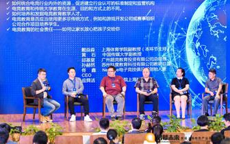 """竞迹""""启幕未来""""首届上海电竞产业发展高峰论坛举行"""