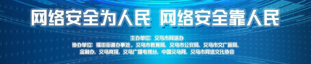 2018义乌市网络安全防诈课堂
