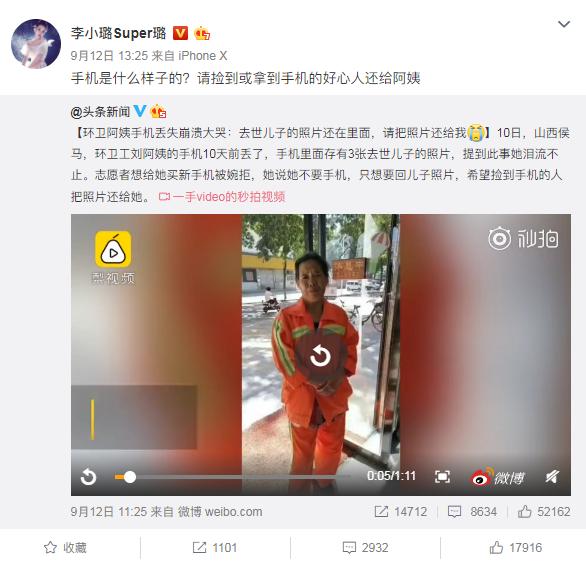 李小璐微博半年后重开评论权限 删负评只留好评?[标签:关键词]