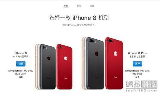 为新机铺路 苹果再次下调旧款iPhone手机官网价格
