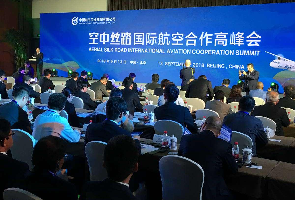 2018年空中丝路国际航空合作高峰会在京召开
