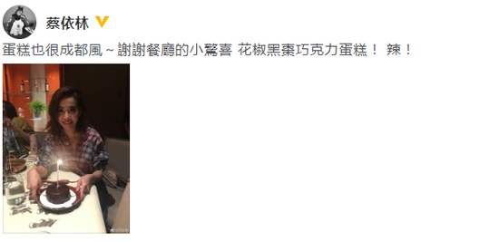 蔡依林生日收成都特色蛋糕网友:吃了会辣哭的