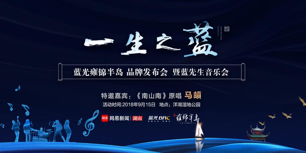 一生之蓝|蓝光雍锦半岛品牌发布会暨蓝先生音乐会