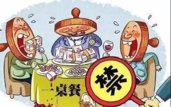最新消息 福州通报六起违规吃喝典型问题