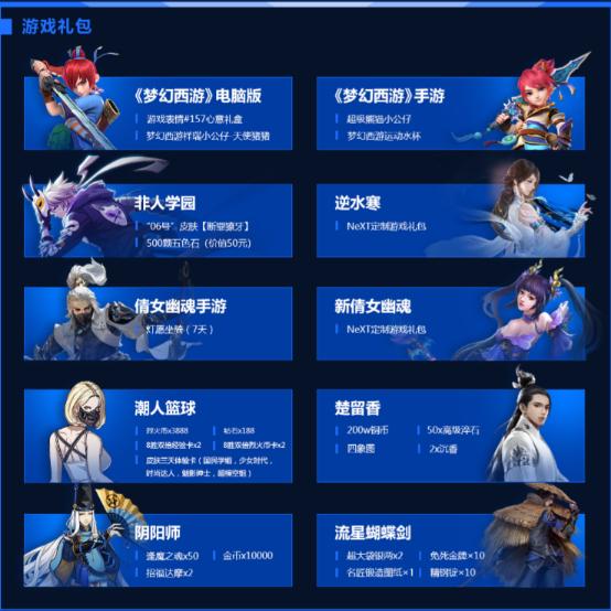 网易电竞NeXT线下总决赛一触即发 9月14日门票正式开售!