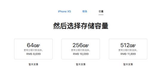 iPhone Xs/Xs Max公布国行价格:8699起,最贵12799