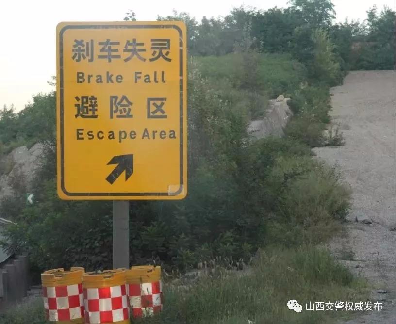 车停这里等于送命!避险车道应该这样用