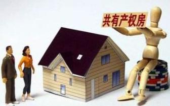 广东共有产权房来了 低于市场价 满5年可转让
