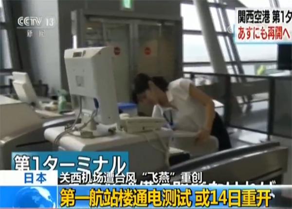 关西机场遭台风重创 第一航站楼或14日重开