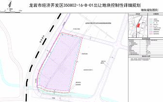 经济开发区物流仓储用地 出让地块控制性详细规划公示