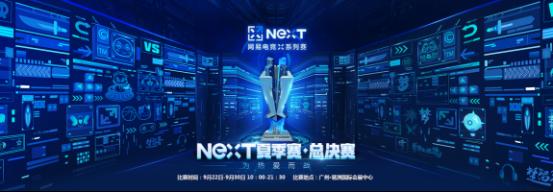 网易电竞NeXT线下总决赛一触即发9月14日门票正式开售!