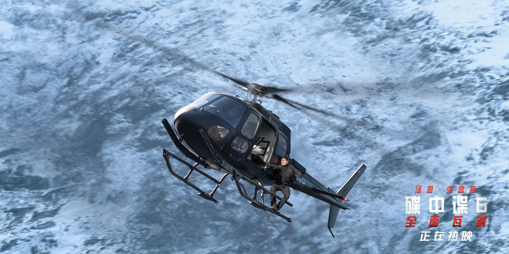 阿汤哥万丈高空直升机追逐