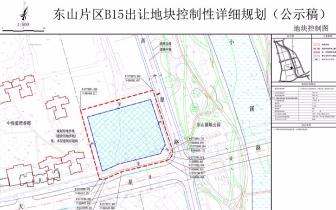 东山片区B15地块控制性详细规划公示