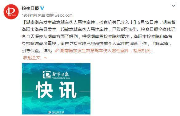 湖南衡东故意驾车伤人案已致9人死亡 检察机关介入