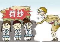 孩子犯错怎么管?8成受访者支持老师适当管教学生