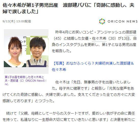 升级当妈!日本女星佐佐木希宣布产子