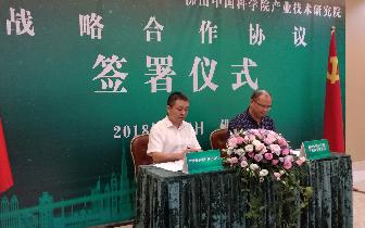 农行佛山分行与佛山中国科学院产业技术研究院签署战略