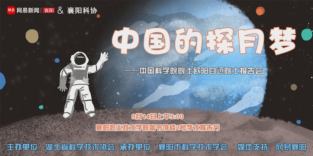 中国的探月梦——欧阳自远院士报告会