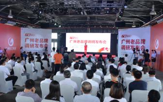 广州老品牌调研报告:98%消费者认为老品牌需要与时俱