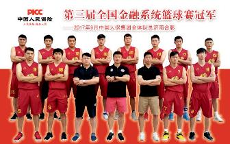"""福建省第五届""""人保杯""""大客户男子篮球邀请赛将在三明"""