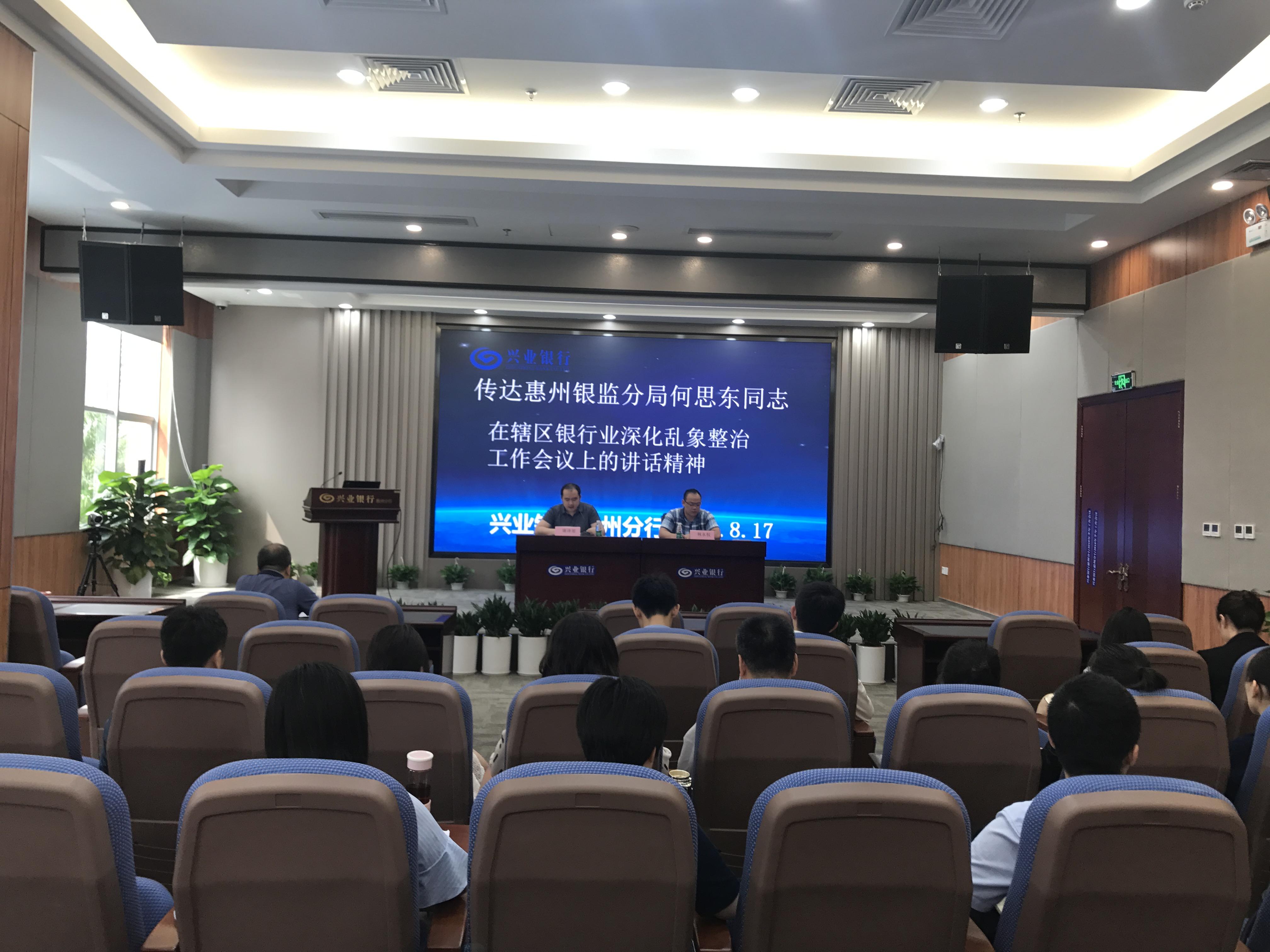 兴业银行惠州分行: 整治市场乱象 治标更要治本