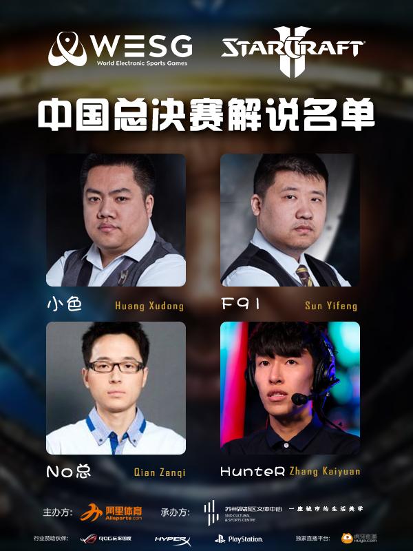 专业解说小色领衔 WESG中国总决赛星际2解说阵容公布