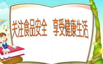 阳朔县食药监局召开2018秋季校园食品安全工作会议