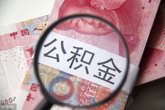 关于北京公积金新政的疑问 这里有最全的解答!